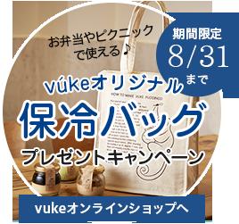 vukeオンラインショップへ