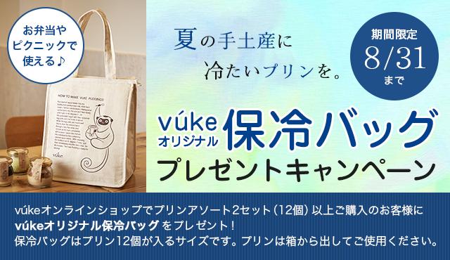 vukeオンラインショップ